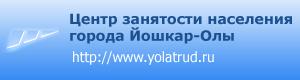 Центр занятости населения города Йошкар-Олы