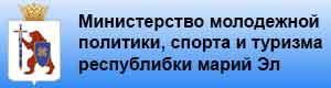 Министерство молодежной политики, спорта и туризама республики Марий Эл
