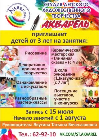 Студия детского художественного творчества «Акварель»
