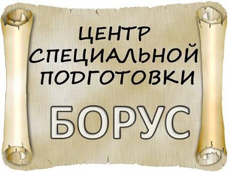 """Центр специальной подготовки """"БОРУС"""""""