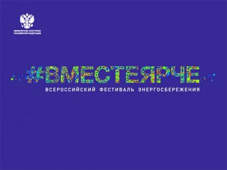 Республика Марий Эл в рейтинге энергоэффективности регионов Российской Федерации
