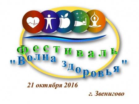 «Волна здоровья» в Звенигово