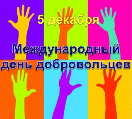 Торжественное мероприятие, посвященное Дню добровольца