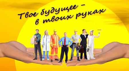 Сценарий Единого дня профориентации «Мир профессий»