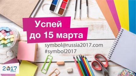 Всемирный фестиваль молодёжи и студентов 2017