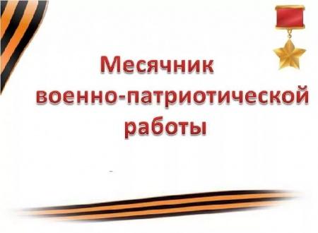 Сценарий открытия Месячника оборонно-массовой  и военно-патриотической работы,  посвященного Дню защитника Отечества