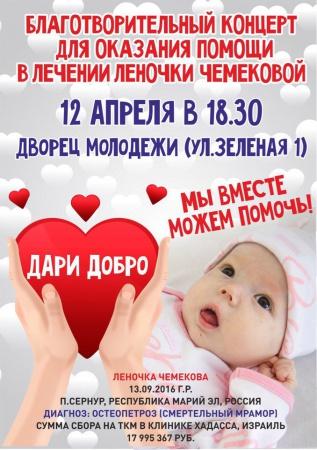 Благотворительный концерт для оказания помощи в лечении Леночки Чемековой