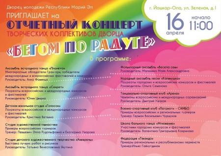 Отчетный концерт творческих коллективов Дворца молодежи Республики Марий Эл