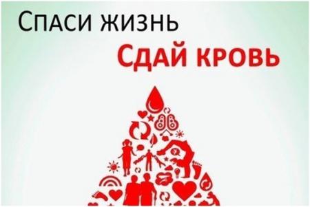 Сдай кровь – спаси чью-то жизнь