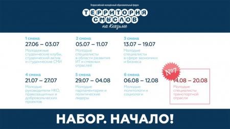 Молодые специалисты Республики Марий Эл получат возможность принять участие во Всероссийском молодёжном образовательном форуме «Территория смыслов на Клязьме»