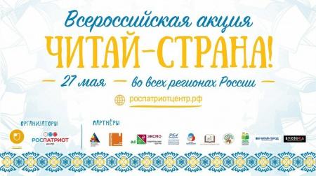 Всероссийская акция «Читай, Страна!»