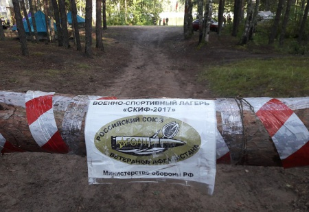 Военно-спортивный лагерь «СКИФ – 2017»