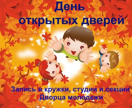 День открытых дверей во Дворце молодежи