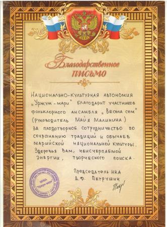 Фольклорный ансамбль «Ший полан»