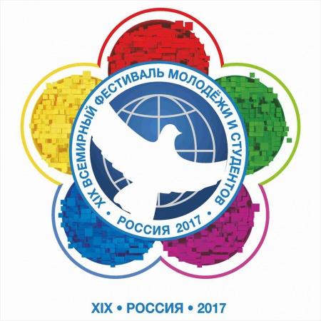 Делаем Всемирный фестиваль молодежи и студентов вместе с вами!
