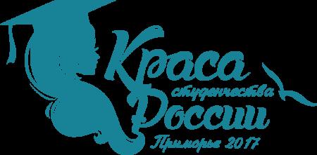 Всероссийский конкурс «Краса студенчества России - 2017»