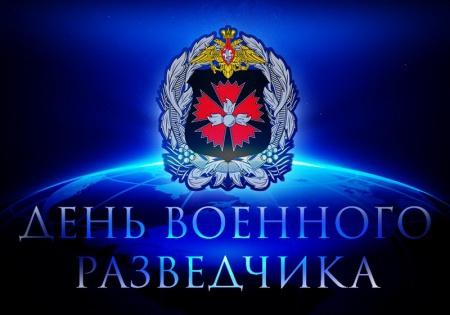 День военной разведки