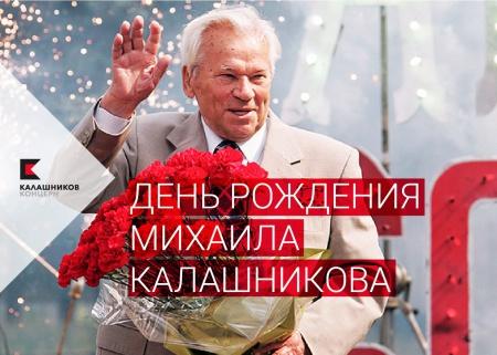 День рождения М.Т.Калашникова