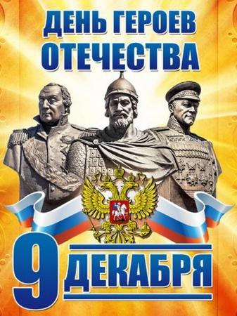 Военно-спортивная эстафета в честь Дня Героев Отечества
