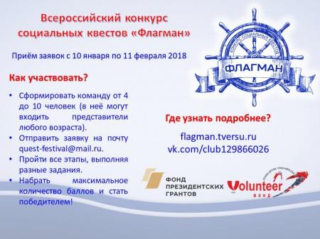 Всероссийский конкурс социальных квестов