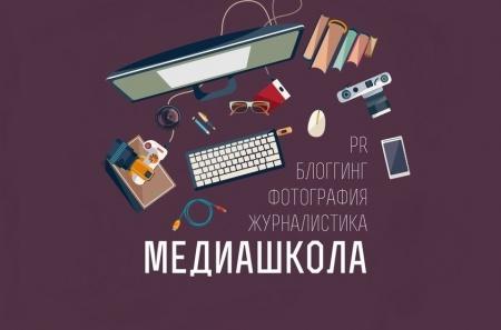 Онлайн проект «Медиа-школа для молодежи»