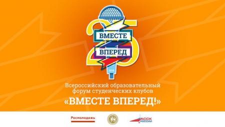 Всероссийский образовательный форум студенческих клубов