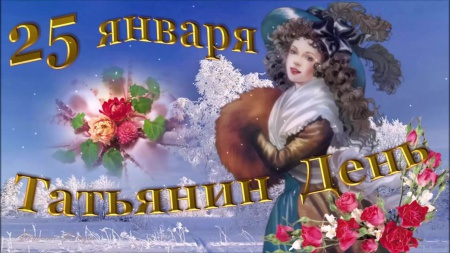 "Сценарий ""Татьянин День"""