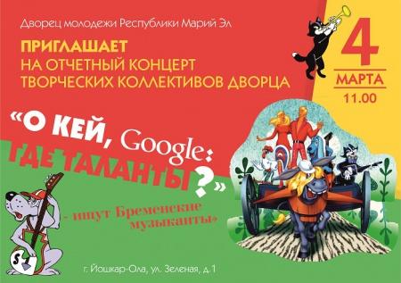 """O'KEY, Google: где таланты?"""
