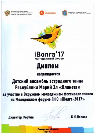 """Достижения ансамбля эстрадного танца """"Планета"""" за 2017 год"""