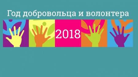 Окружной форум добровольцев