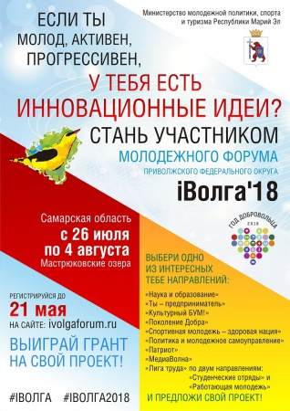 Молодежный форум Приволжского федерального округа  «iВолга-2018»