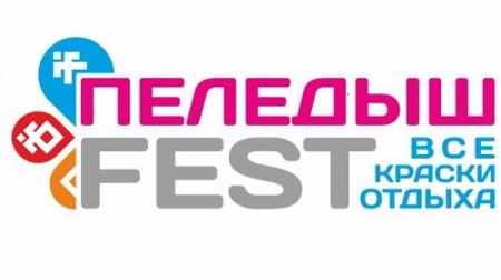 Пеледыш-фест 2018