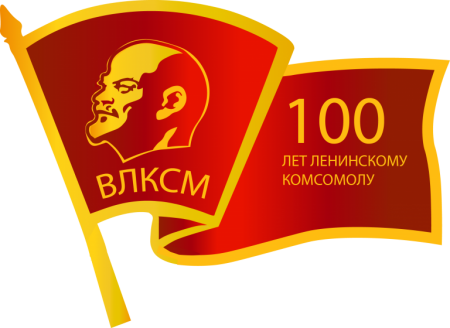 100-летие со дня основания ВЛКСМ