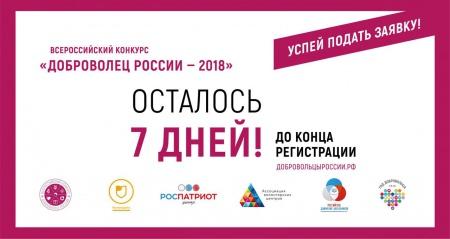 """Всероссийский конкурс """"Доброволец России-2018"""""""