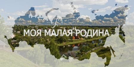 Конкурс видеороликов «Привет, Россия – Родина моя!»