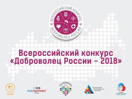 """""""Доброволец России 2018"""""""
