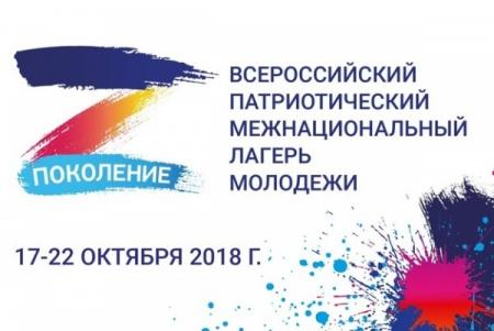 Всероссийский патриотический межнациональный лагерь молодежи «Поколение» ФАДН России проведет в Подмосковье