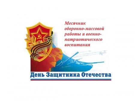 Сценарий открытия Месячника оборонно-массовой  и военно-патриотической работы,  посвященного Дню защитника Отечества.