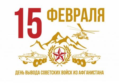 Сценарий информационно-просветительской встречи,  посвященной 25-летию вывода Советских войск из Афганистана