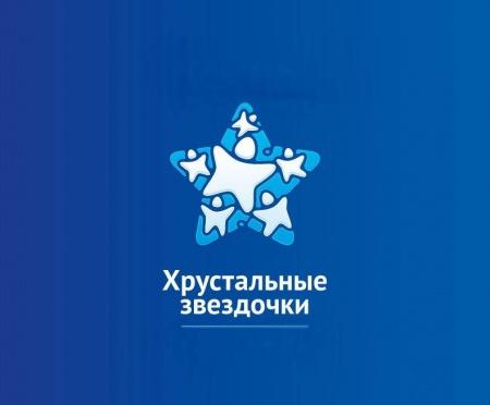 """Сценарий конкурса """"Хрустальные звездочки""""-2019"""