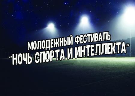 Ночь спорта и интеллекта