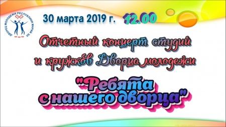 Отчетный концерт кружков и студий!