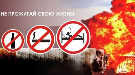 Неосторожность при курении - причина пожара!
