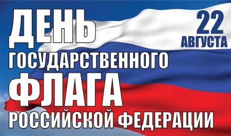 Праздничное мероприятие, посвященное Дню государственного флага Российской Федерации