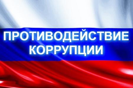 """Конкурс социальной антикоррупционной рекламы """"Вместе против коррупции!"""""""