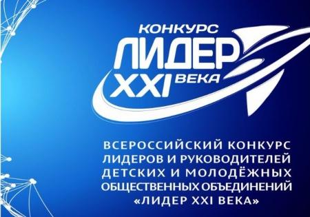 Всероссийский конкурс «Лидер ХХI века»