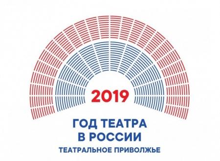 """Окружной фестиваль """"Театральное Приволжье"""""""