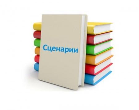 """Сценарий """"Молодежный фестиваль национальных культур"""""""