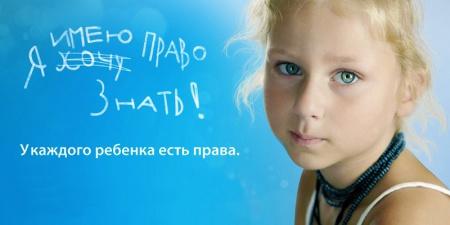 В Йошкар-Оле завершился проект «Компас прав ребенка: навигатор действий»