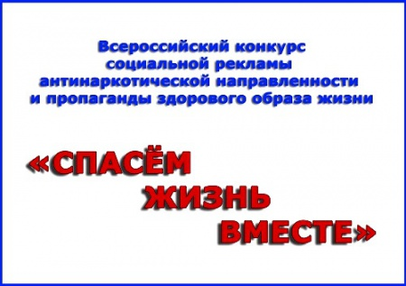 """Конкурс социальной рекламы """"Спасем жизнь вместе"""""""